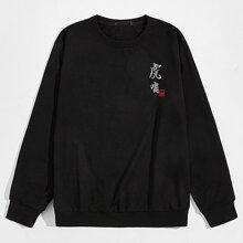 Men Tiger And Chinese Character Sweatshirt