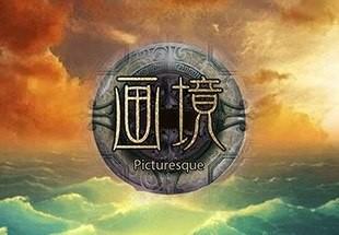 画境(Picturesque) VR Steam CD Key