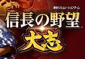 Nobunagas Ambition: Taishi Steam CD Key
