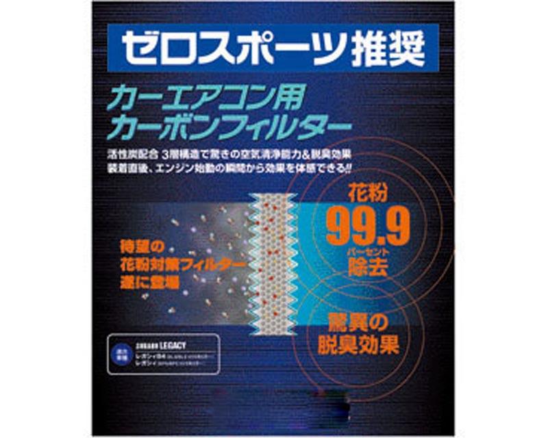 Zerosports ZS-0411003 Car Air Conditioner Carbon Filter Subaru Legacy GT 05-09