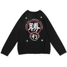 Men Chinese Letter Graphic Sweatshirt