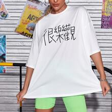 Chinese Letter Graphic Drop Shoulder Tee