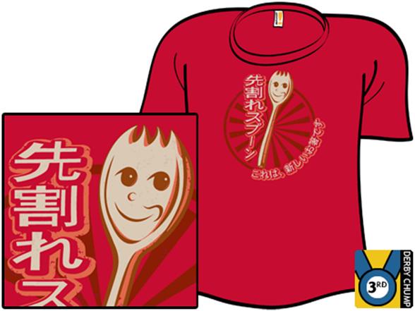 Forget Chopsticks… T Shirt