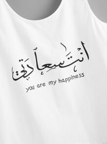 You Are My Happiness Graphic Tank Top