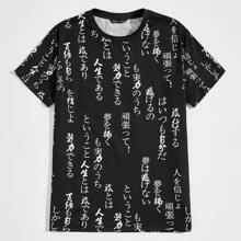 Camiseta con estampado de letra japonesa