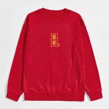 Guys Chinese Letter Graphic Sweatshirt
