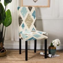 Geometric Print Stretchy Chair Cushion