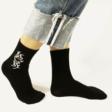 Flame Pattern Socks