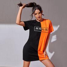 Vestido estilo camiseta con estampado de slogan de color combinado