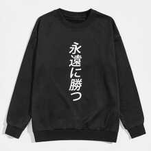 Guys Japanese Letter Graphic Sweatshirt