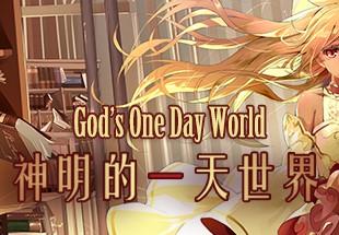 Gods One Day World Steam CD Key